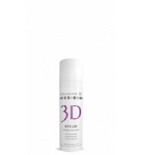 Medical Collagene 3D Boto Line / Крем для кожи вокруг глаз, 30 мл