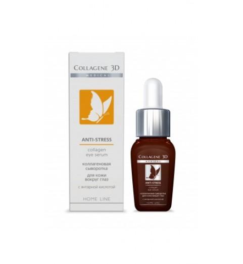 Medical Collagene 3D Anti-Stress / Коллагеновая сыворотка для кожи вокруг глаз для уставшей кожи, 10 мл