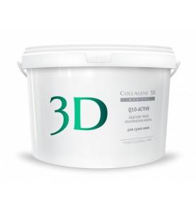 Medical Collagene 3D Q10-Active / Альгинатная маска для лица и тела с маслом арганы и коэнзимом Q10, 1200г