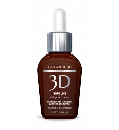 Medical Collagene 3D Boto Line / Сыворотка для кожи вокруг глаз, 30 мл