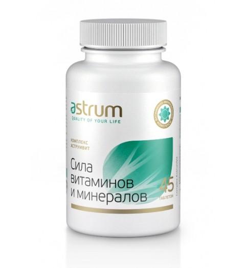 Astrum Complex AstrumVit / Комплекс АструмВит - витаминно-минеральный комплекс Сила витаминов, 45 таблеток