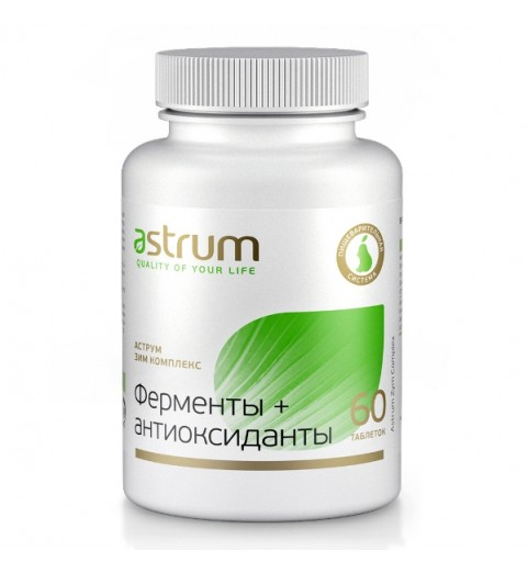 Zym-Complex / Зим-Комплекс - комплекс ферментов и антиаксидантов, 60 таблеток