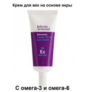 Juliette Armand Caviar Omega-3 Omega-6 Eye Cream / Крем для век на основе икры с омега-3 и омега-6, 20 мл