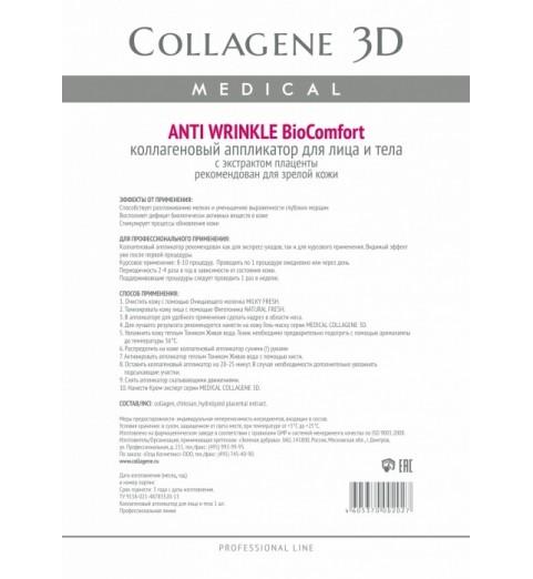 Medical Collagene 3D BioComfort Anti Wrinkle / Коллагеновый аппликатор с плацентолью для зрелой кожи, А4