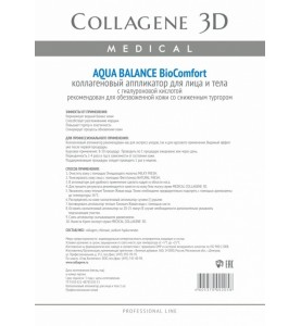 Medical Collagene 3D BioComfort Aqua Balance / Коллагеновый аппликатор с гиалуроновой кислотой, А4