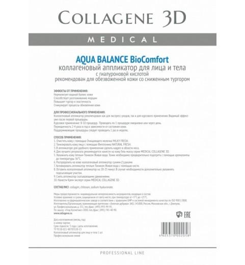 Medical Collagene 3D BioComfort Aqua Balance / Коллагеновый аппликатор с гиалуроновой кислотой, А4