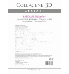 Medical Collagene 3D BioComfort Basic Care / Коллагеновый аппликатор для чувствительной кожи А4