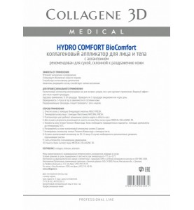 Medical Collagene 3D BioComfort Hydro Comfort / Коллагеновый аппликатор с аллантоином А4