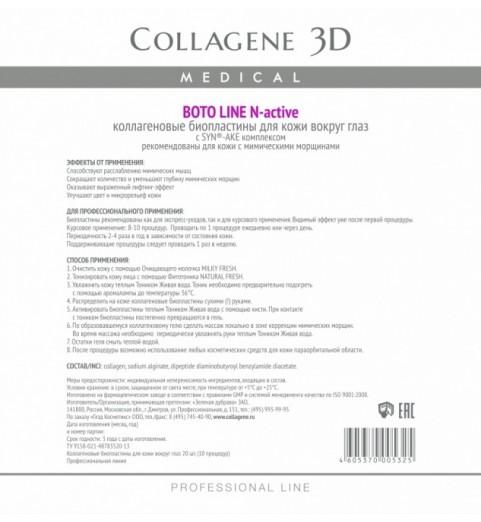 Medical Collagene 3D Boto Line / Коллагеновые биопластины для области вокруг глаз для кожи с мимическими морщинами, 20 шт