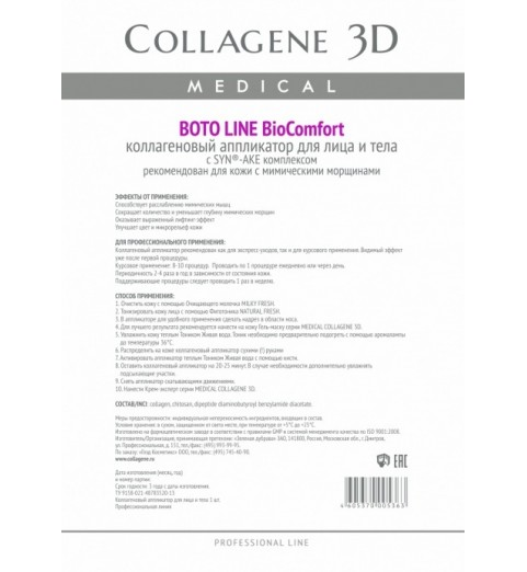 Medical Collagene 3D Boto Line / Коллагеновый аппликатор Biocomfort с Syn®-ake комплексом, A4