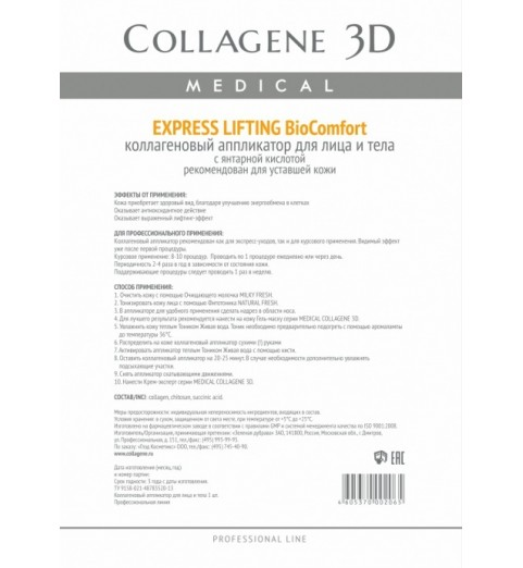 Medical Collagene 3D BioComfort Express Lifting / Коллагеновый аппликатор с янтарной кислотой, А4