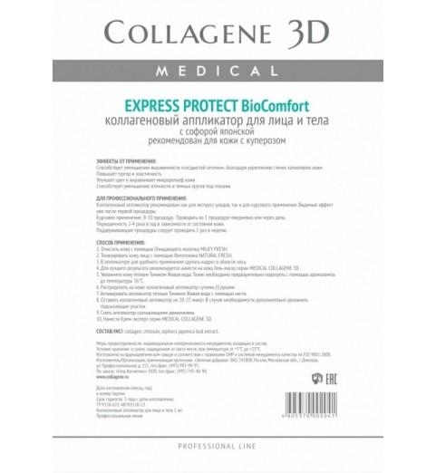 Medical Collagene 3D BioComfort Express Protect / Коллагеновый аппликатор для кожи с куперозом, А4
