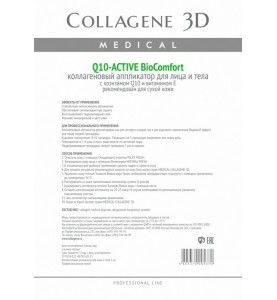 Medical Collagene 3D Q10-Active / Коллагеновый аппликатор Biocomfort для сухой кожи, A4