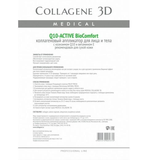 Medical Collagene 3D Q10-Active / Коллагеновый аппликатор Biocomfort для сухой кожи, A4
